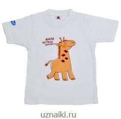 Картинка Футболка детская Жираф и пятнышки.