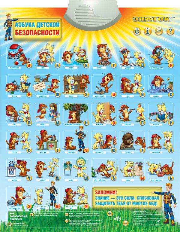Картинка Электронный плакат Азбука Детской Безопасности