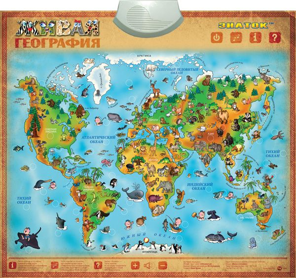 Картинка Электронный плакат Живая география