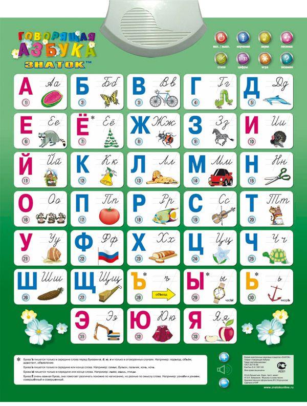 Картинка Электронный плакат Говорящая АЗБУКА 8 режимов