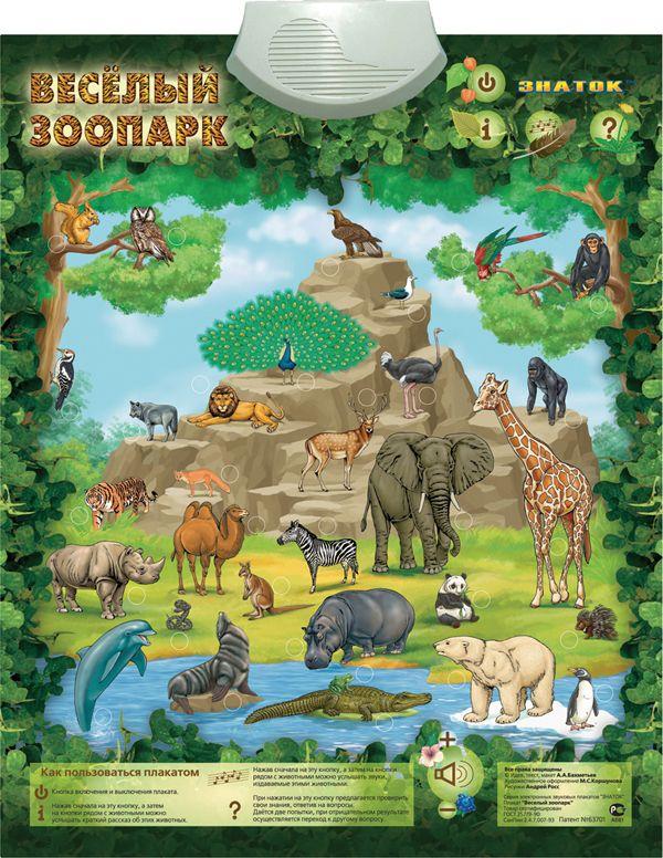 Картинка Электронный плакат Весёлый Зоопарк