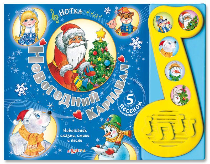Детская сказочная музыка к новому году
