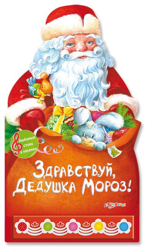 Здравствуй новый год дед мороз