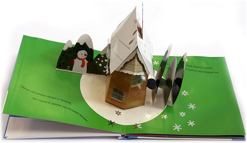 Объемные книги для детей своими руками мастер класс