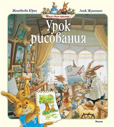 жили-были кролики читать онлайн с картинками