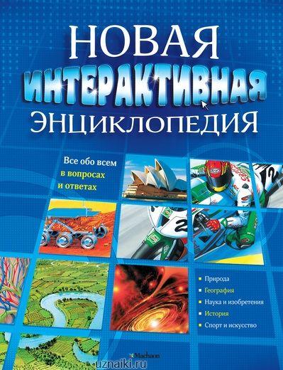 Интерактивная книга для детей