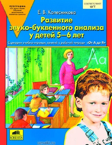 КОЛЕСНИКОВА ОБУЧЕНИЕ ГРАМОТЕ 6 7 ЛЕТ СКАЧАТЬ БЕСПЛАТНО