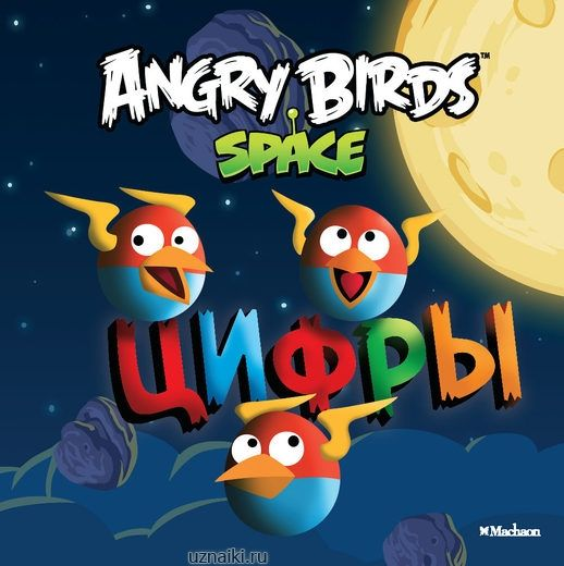 Картинка - Angry Birds. Space. Цифры (978-5-389-04499-9)