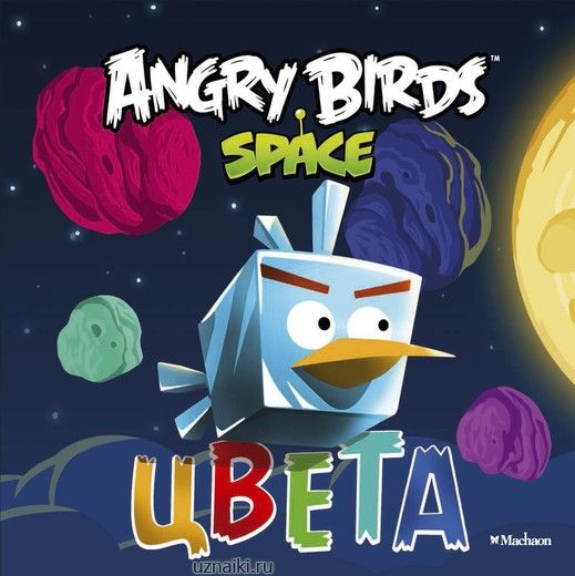 Картинка - Angry Birds. Space. Цвета (978-5-389-04497-5)