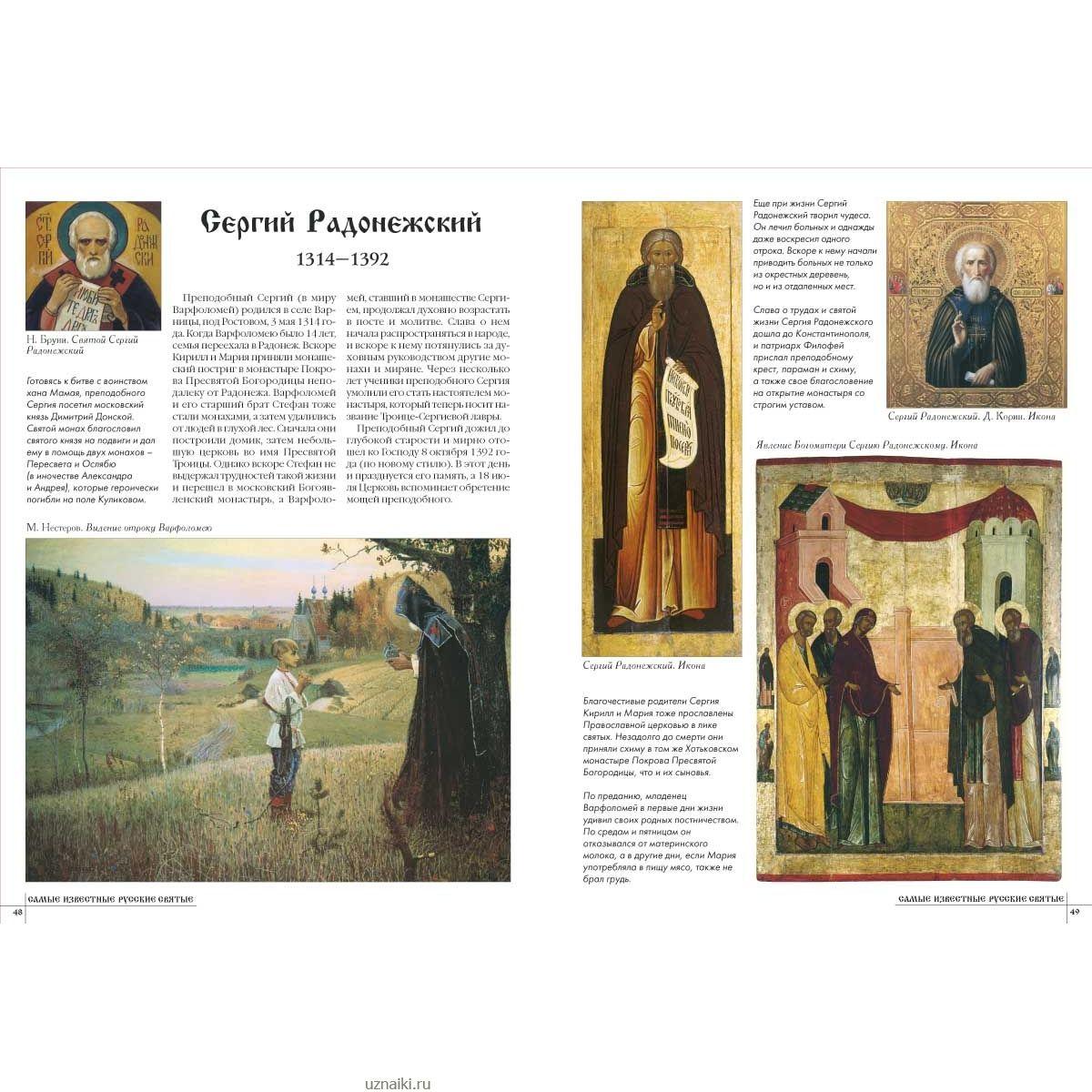 Русские святые изображение прощения