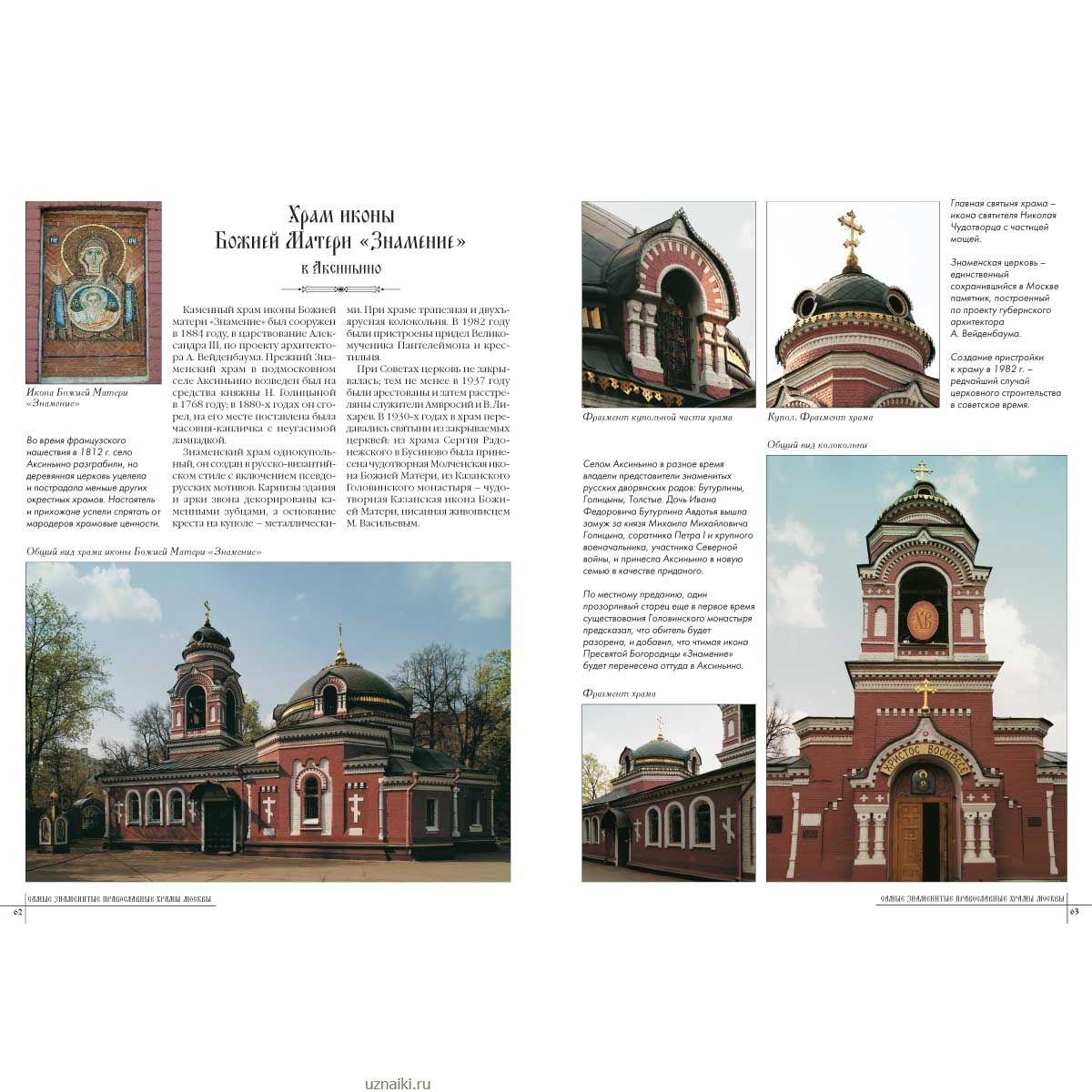 компании-работодателя работа в храмах москвы Московской области