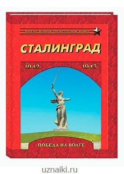 Сталинград победа на волге 1942 1943
