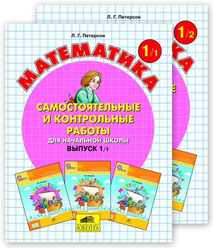 Петерсон математика 1 класс решебник скачать | готовые домашние.