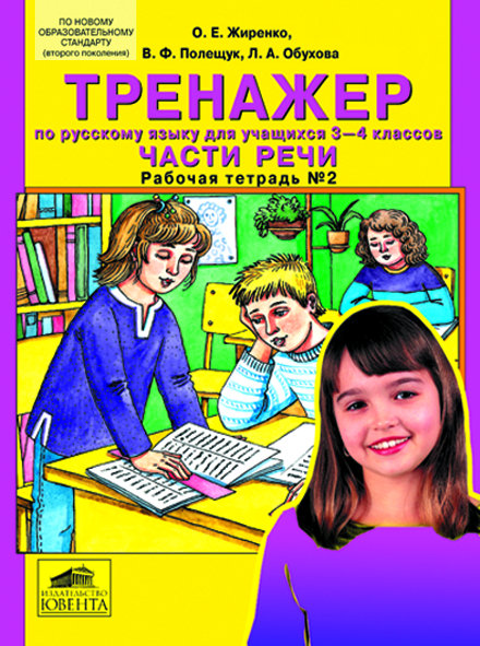 Тренажер По Русскому Языку Для Учеников 4 Класса