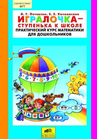 Учебник По Русскому Языку 4 Класса Бунеев Решебник