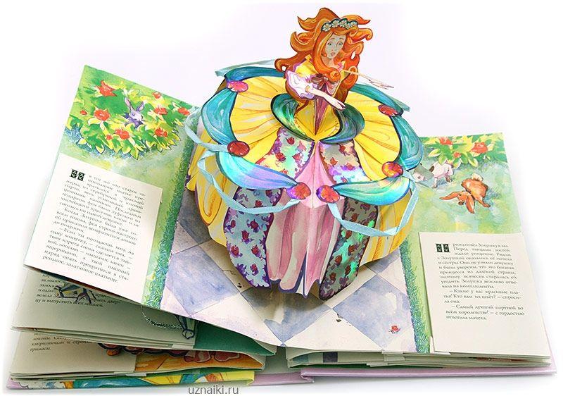 Как сделать объемную картинку для книжки своими