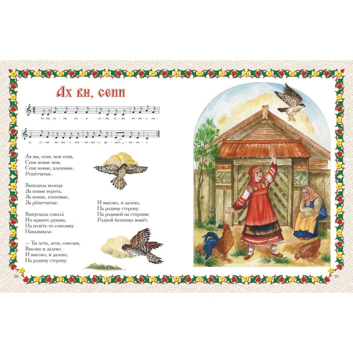 нижнее песенник русских народных песен должно