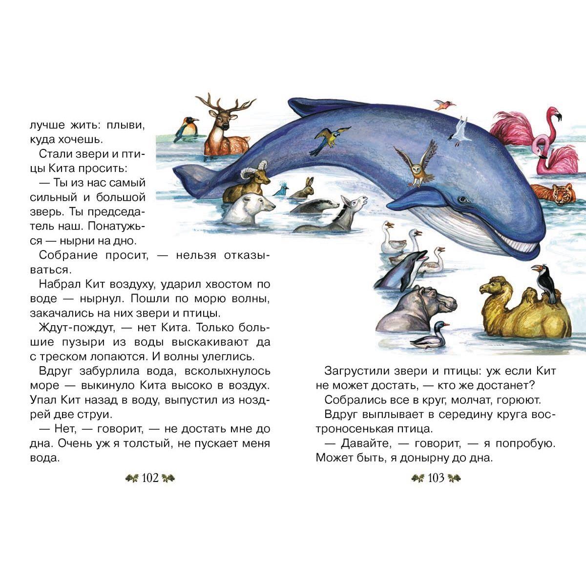 о животных и рассказ