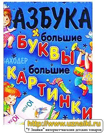 Большие буквы алфавита для распечатки а4 картинки цветные - b6c