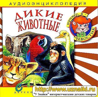 Дикие животные аудиоэнциклопедия