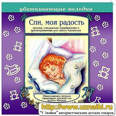 Дойл Артур спи мой мальчик маленький текст дешево купить