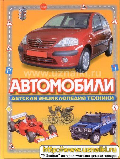 сайт энциклопедия каталог грузовых автомобилей