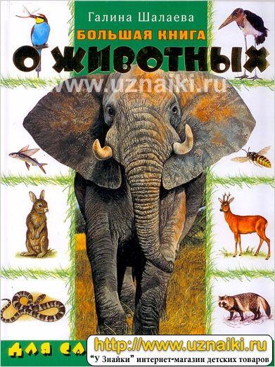 Книги О Животных Названия И Авторы
