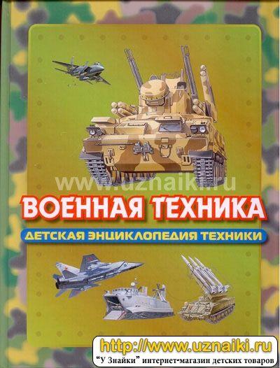 Продажа списанной военной техники.