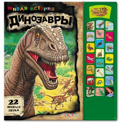 Книги динозавры живая история