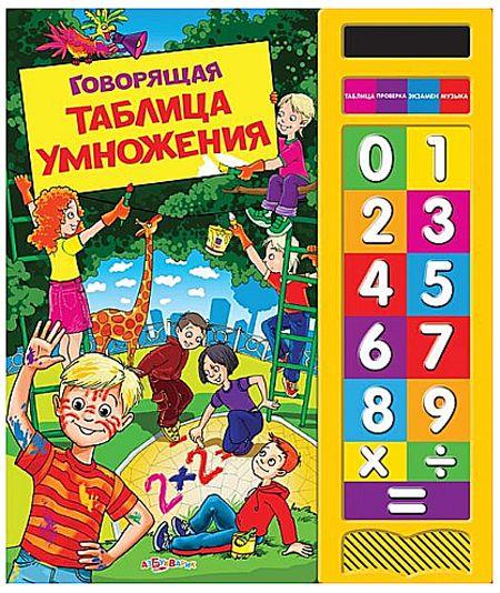 Книги говорящая таблица умножения