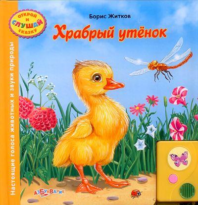Житков Борис Степанович Храбрый утенок - Lib Ru