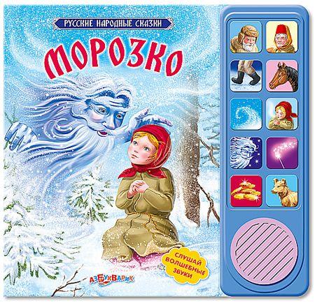 Русские народные сказки сказки