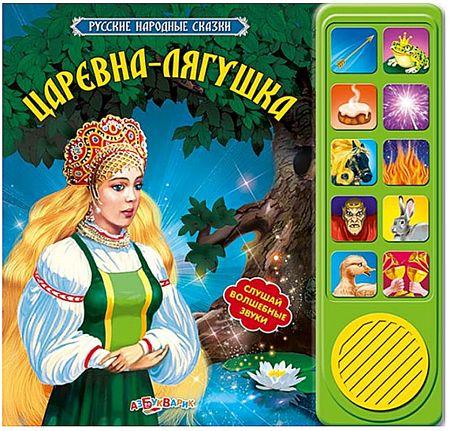 Лягушка русские народные сказки