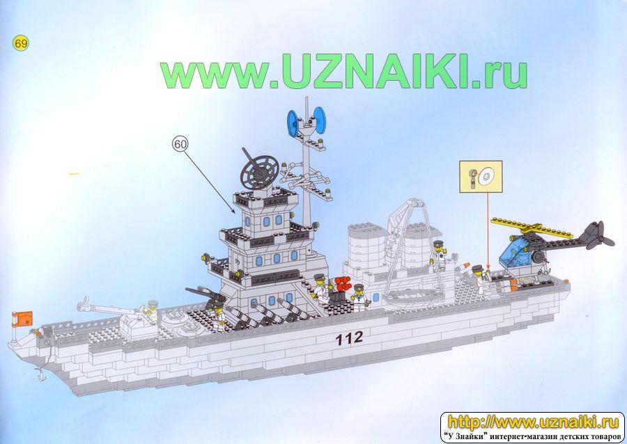 Инструкция по сборке конструктор Brick 0280 Корабль с вертолетом часть 8, купить по лучшей цене Инструкция по сборке конструктор