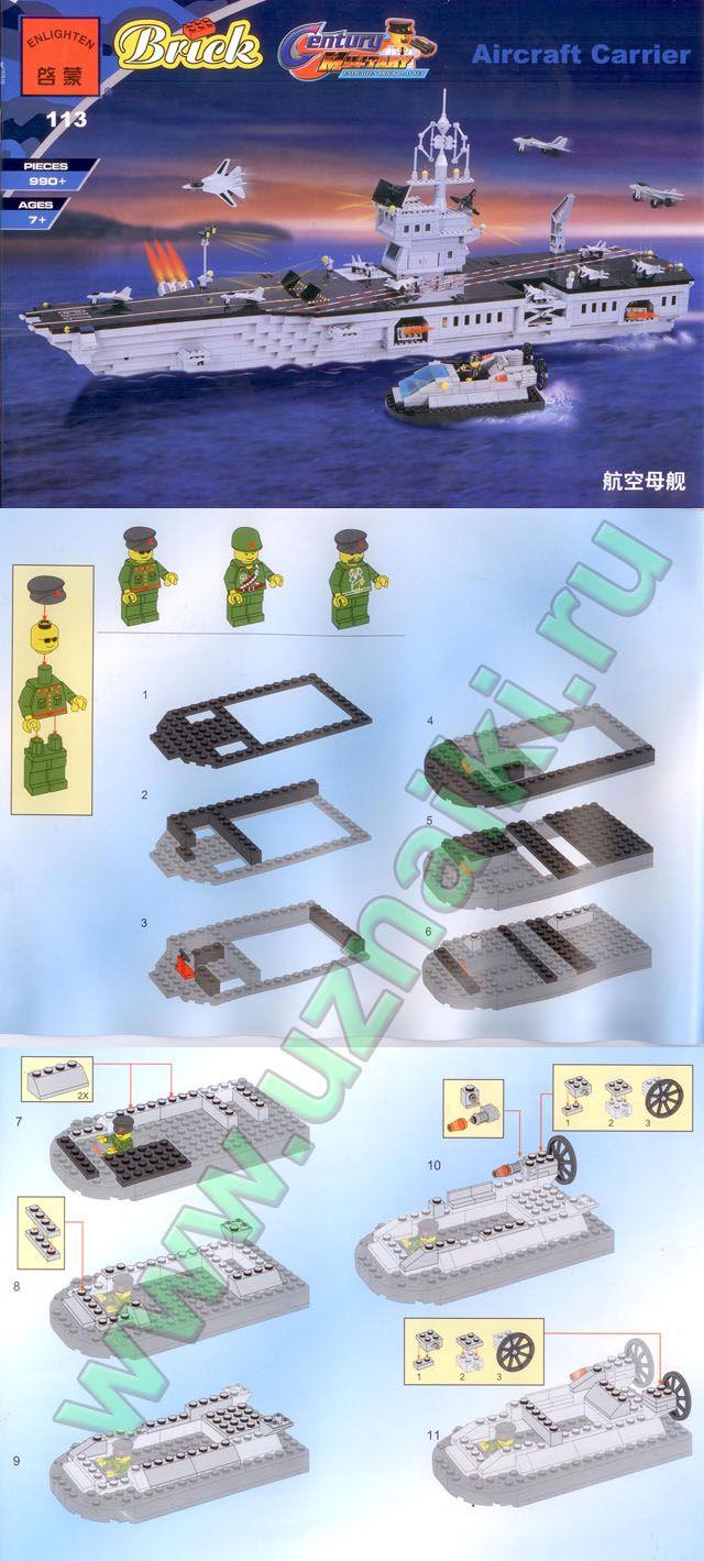 Инструкция по сборке конструктор Brick 111 Спасательный центр часть 14, купить по лучшей цене Инструкция по сборке конструктор B