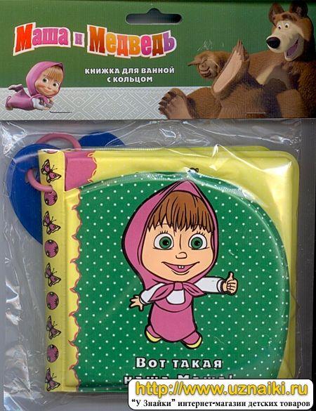 Книги-игры для детей (Маша и медведь Книжка для ванной с кольцом)
