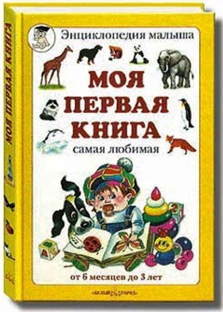 Павел Воля. Книжки для детей .