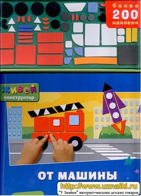 Развивающие книги для детей от машины