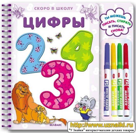 Цифр для детского сада для распечатки