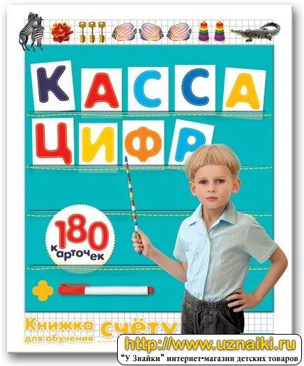 Развивающие книги касса цифр