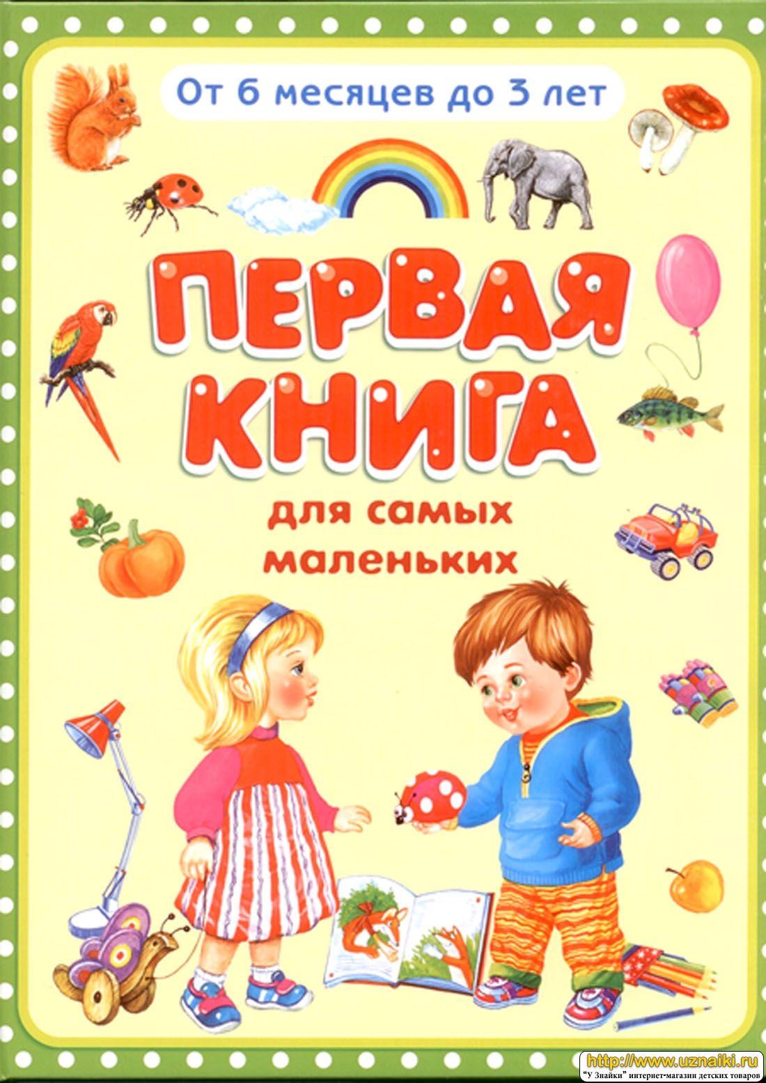 игры для детей от года до 3 лет: