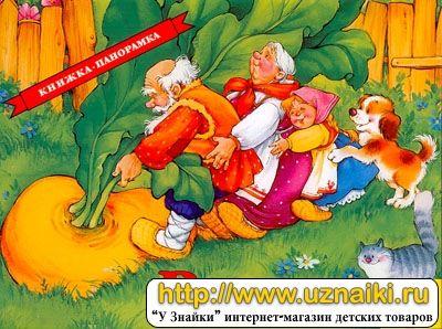 картинка для детей сказка репка