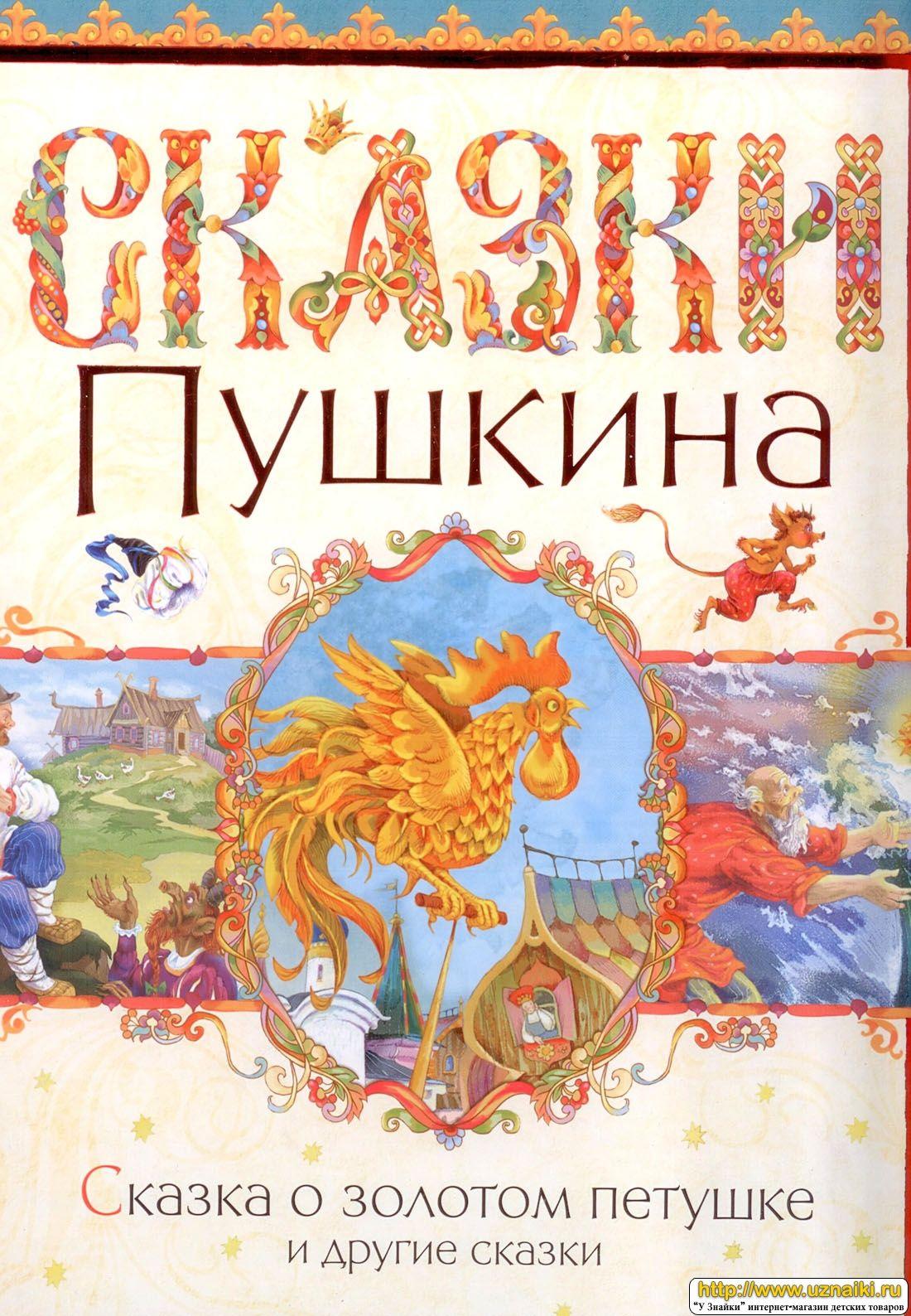 сказки пушкина для детей картинки