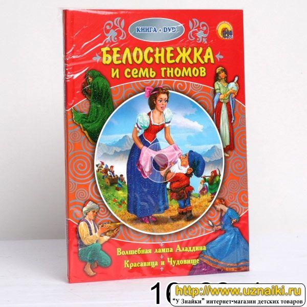 Книга dvd белоснежка и семь гномов