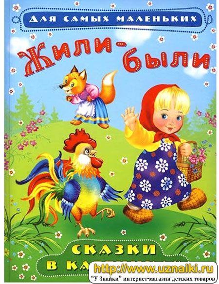 Сказки купить сказки детские книги