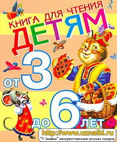 Книги для детей — купить лучшие детские книги с