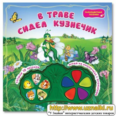 Песенка в траве сидел кузнечик аккорды - 30265