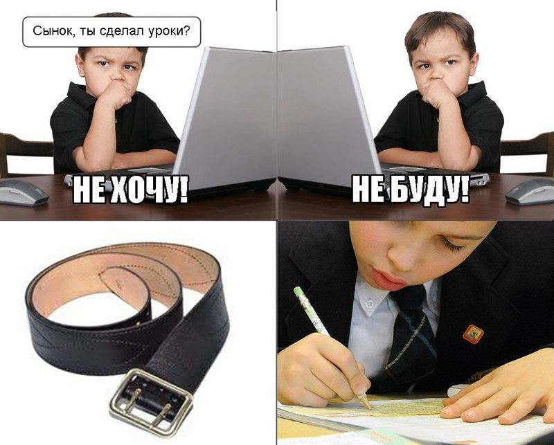 Почему школьник не желает учить уроки дома?